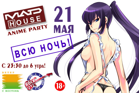 http://vetersvostoka.ru/party27/img/avatar_madhouse.jpg