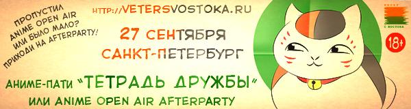 http://vetersvostoka.ru/party57/img/natsume-opendub.jpg