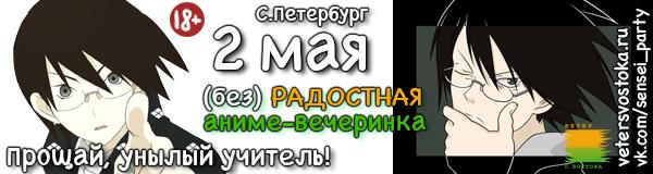 http://vetersvostoka.ru/party67/img/sensei-opendub.jpg