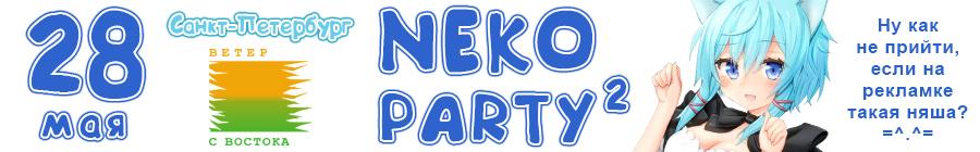 http://vetersvostoka.ru/party82/img/neko2-horiz.jpg